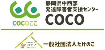 静岡県中西部発達障害者支援センター「COCO」